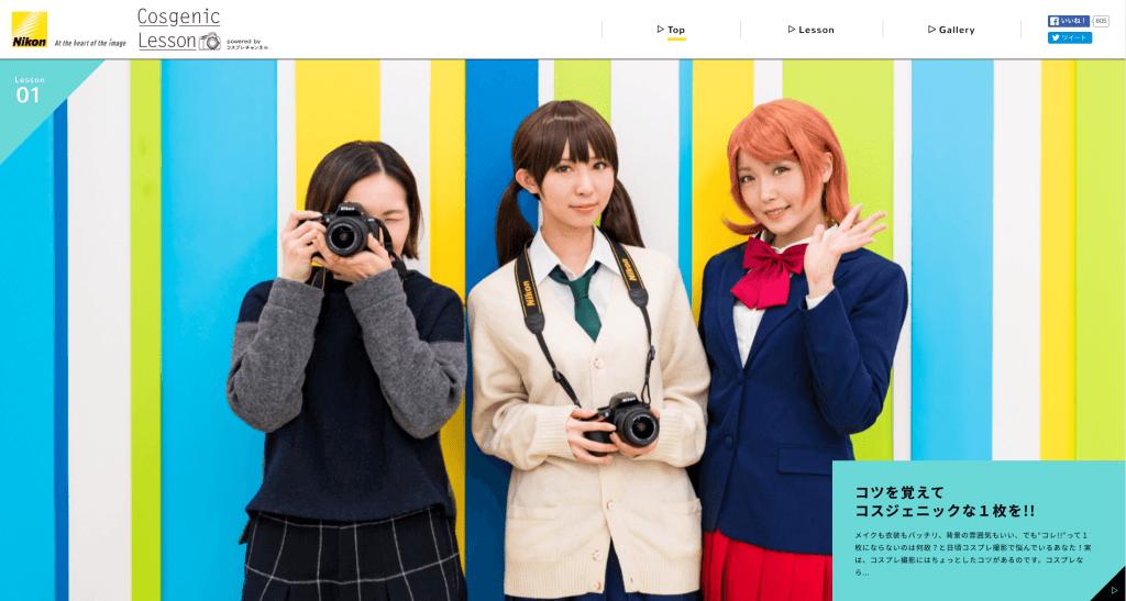Nikon「Cosgenic Lesson」(コスジェニックレッスン)