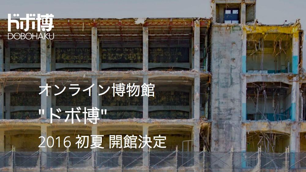 土木博物館 「東京インフラ解剖」 予告動画