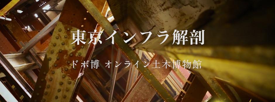 東京インフラ解剖 PV for ドボ博