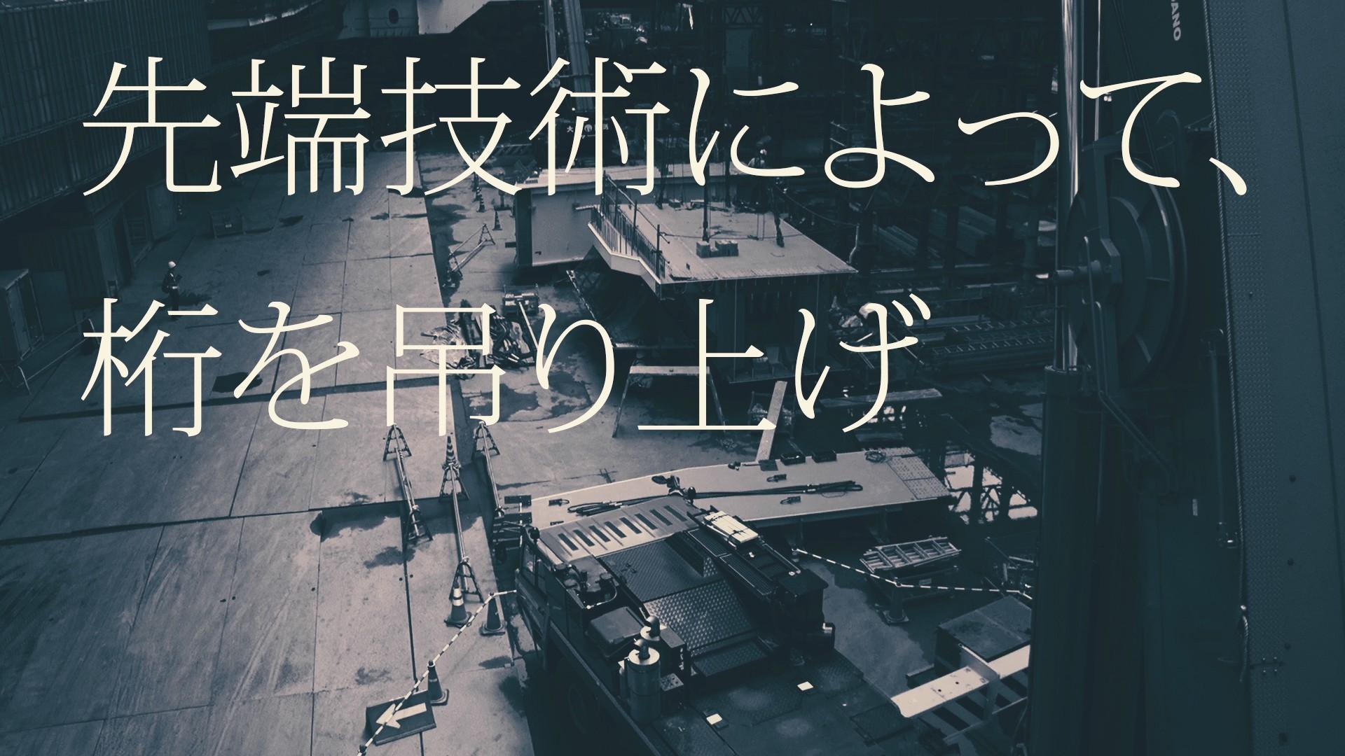 生麦ジャンクション Promotion Video for ドボ博 dobohaku Online Museum of Civil Engineering